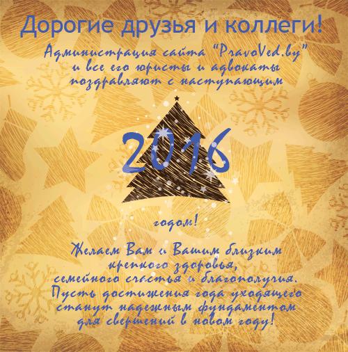 С новым 2016 годом!!!
